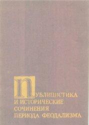 Ромодановская Е.К.(ред.) Публицистика и исторические сочинения периода феодализма