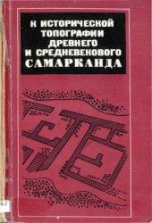 Буряков Ю.Ф. (ред.) К исторической топографии древнего и средневекового Самарканда