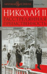 Каррер д'Анкосс Э. Николай II: расстрелянная преемственность