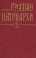 Богданов А.П. Русские патриархи (1589-1700). Т.1