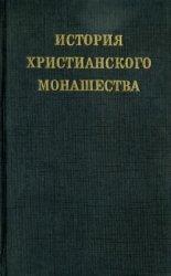 Хольц Леонард. История христианского монашества