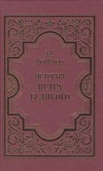 Брикнер А.Г. История Петра Великого. Том 1-2