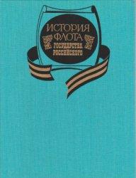 Золотарев В.А., Козлов И.А., Шломин В.С. История флота государства Российск ...
