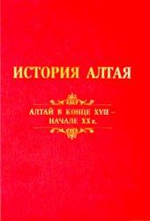 Скубневский В.А. (ред.) История Алтая. Tом 2. Алтай в конце XVII - начале XX в