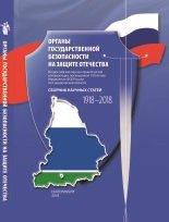 Сперанский А.В. (ред.). Органы государственной безопасности на защите Отечества, 1918-2018