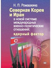 Ромашкина Н.П. Северная Корея и Иран в новой системе международных военно-п ...