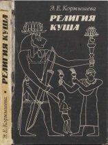 Кормышева Э. Религия Куша