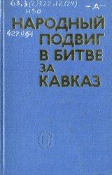 Куманев Г.А. (отв. ред.) Народный подвиг в битве за Кавказ