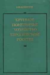 Анфимов А.М. Крупное помещичье хозяйство европейской России (Конец XIX - начало XX века)