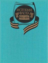 Зимонин В.П., Золотарев В.А., Козлов И.А., Шломин В.С. История флота государства Российского. Том 2