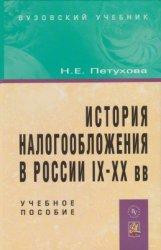 Петухова Н.Е. История налогообложения в России IX-XX вв