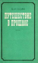 Есин Б.И. Путешествие в прошлое (газетный мир XIX в.)