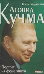 Бондаренко К.П. Леонид Кучма. Портрет на фоне эпохи