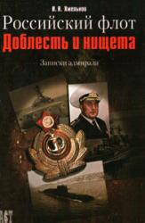 Хмельнов И.Н. Российский флот. Доблесть и нищета. Записки адмирала