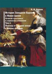 Кареев Н.И. История Западной Европы в Новое время. Развитие культурных и со ...