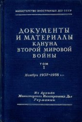 Документы и материалы кануна Второй мировой войны. Тома I и II