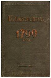 Клаузевиц К. Итальянский поход Суворова 1799 год