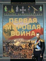 Мерников, А. Г. Полная энциклопедия. Первая мировая война (1914—1918)