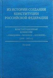 Из истории создания Конституции Российской Федерации. Конституционная комис ...