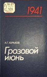 Хорьков А.Г. Грозовой июнь: Трагедия и подвиг войск приграничных военных ок ...