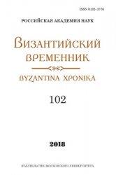 Византийский временник. Том 102