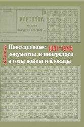 Повседневные документы ленинградцев в годы войны и блокады 1941-1945 гг.: Альбом