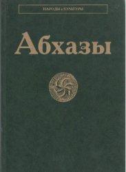 Анчабадзе Ю.Д., Аргун Ю.Г. (отв. ред.) Абхазы