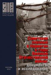 Батшев М.В. (сост.) Советские пленные в Норвегии в годы Великой Отечественн ...