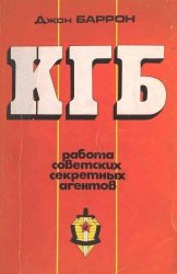 Баррон Дж. КГБ. Работа советских секретных агентов