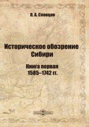 Словцов П.А. Историческое обозрение Сибири. В 2 книгах. Книга первая. 1585- ...