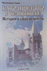 Мухамадеева Лидия. Католичество в Челябинске. История и современность