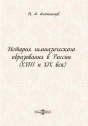 Алешинцев И.А. История гимназического образования в России (XVIII и XIX век)