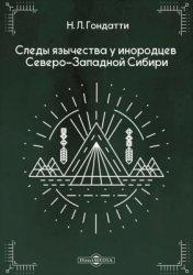 Гондатти Н.Л. Следы язычества у инородцев Северо-Западной Сибири