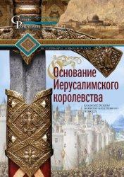 Рансимен С. Основание Иерусалимского королевства: Главные этапы Первого крестового похода