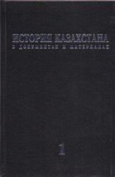 Жанаев Б. История Казахстана в документах и материалах: Выпуск 1