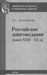 Динерштейн Е.А. Российское книгоиздание (конец XVIII-XX в.)