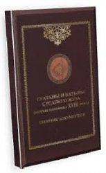 Сирик В.А. (сост.) Султаны и батыры Среднего жуза (вторая половина XVIII в. ...