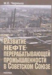 Черныш М.Е. Развитие нефтеперерабатывающей промышленности в Советском Союзе. Фрагменты истории