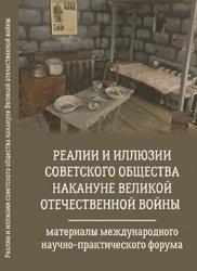 Суржик Д.В. (ред.) Реалии и иллюзии советского общества накануне Великой отечественной войны