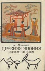 Мещеряков А.Н. Древняя Япония. Буддизм и синтоизм
