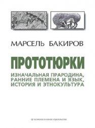 Бакиров М.Х. Прототюрки. Изначальная прародина,ранние племена и язык, истор ...