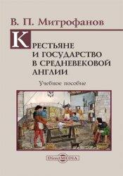 Митрофанов В.П. Крестьяне и государство в средневековой Англии