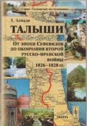 Ахмади X. Талыши от эпохи Сефевидов до окончания второй русско-иранской войны 1826-1828 гг.