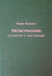 Нувахов Б.Ш. Таты России: прошлое и настоящее