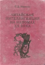 Маркова С.Д. Китайская интеллигенция на изломах XX века. Очерки выживания