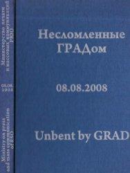 Парастаева Л. (сост.) Несломленные ГРАДом