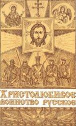 Золотарев О.В. Христолюбивое воинство русское