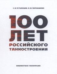 Устьянцев С.В.,Чернышева Е.Ю. 100 лет российского танкостроения