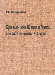 Шайхисламов Р.Б. Крестьянство Южного Урала в первой половине XIX века