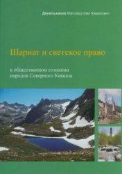 Денильханов М.-Э.Х. Шариат и светское право в общественном сознании народов Северного Кавказа